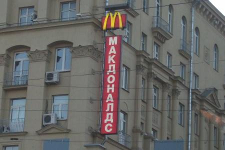マクドモスクワ.JPG