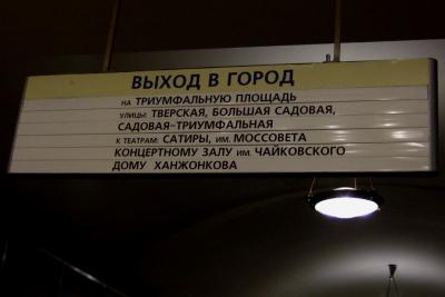 モスクワ地下鉄案内.JPG