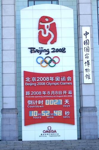 北京カウントダウン080712.JPG